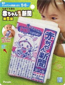 なめても安心 赤ちゃん専用新聞 第5版