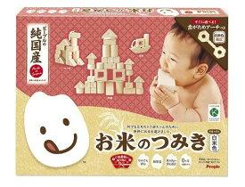 【送料無料】お米のつみき 白米色
