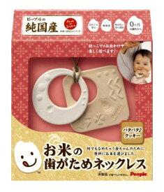【送料無料】純国産お米の歯がためネックレス パタパタ♪クッキー