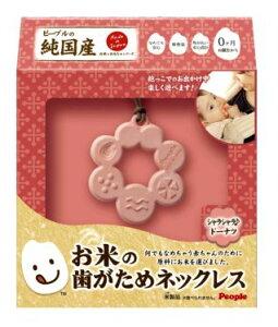【送料無料】純国産お米の歯がためネックレス シャラシャラ♪ドーナツ