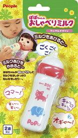 ぽぽちゃんの おしゃべりミルク アニマルデザイン