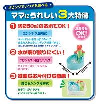 【送料無料】お水の知育