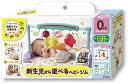 【送料無料】うちの赤ちゃん世界一 新生児から遊べるベビージム