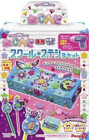 ねじハピ専用別売りセット スクールステショセット