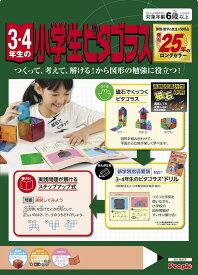 【送料無料】3・4年生の小学生ピタゴラス