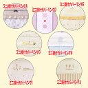 『ミニ掛けカバーリング(洗い替え用)』 日本製 ベビー布団 カバー ランキングお取り寄せ