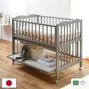 日本製 ベビーベッド [ アン ] ハイタイプ スライド 収納棚 キャスター付き 赤ちゃん用ベッド かわいい おしゃれ 木製…