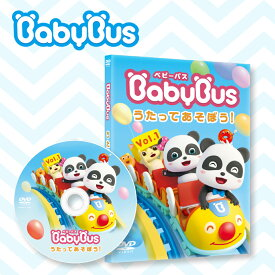 ベビーバスBabyBus DVD Vol.1 うたってあそぼう!