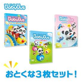 ベビーバスBabyBus DVD vol.1/2/3セット!