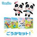 キキ&ミュウミュウぬいぐるみベビーバスBabyBus DVD Vol.1/2/3/4セット!