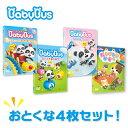 ベビーバスBabyBus vol.1/2/3/4 DVDセット!