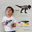 【メール便送料無料】名入れ プレゼント Tシャツ [ 恐竜 ティラノサウルス ] 出産祝い 誕生日 ギフト おしゃれ 半袖 …