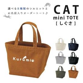 【メール便送料無料】かわいい猫 の [ しぐさ ] と 愛ネコ の 名入れランチバッグ ♪ 愛猫用 名入れ ネーム・名前入り ミニトート 動き ネコ ねこ cat name mini tote lunch bag