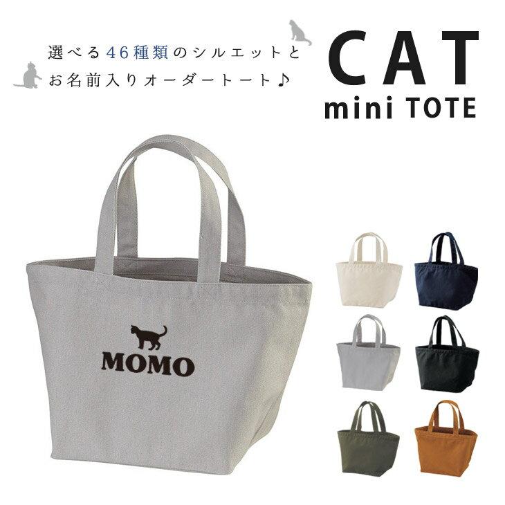 愛猫用名入れ(ネーム・名前入り)ランチバッグ(ミニトート)散歩に最適!