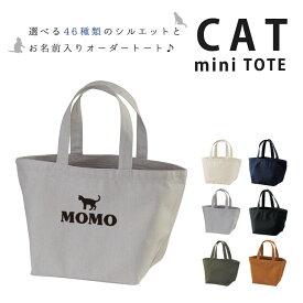 【メール便送料無料】[ ねこ種 名入れ ミニトート ] ネーム 名前 散歩 お弁当 愛猫 ネコ カワイイ オリジナル ねこ好き 猫の種類 ランチバッグ シンプル プレゼント ネコ好き マニア cat kitty bag tote