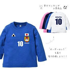【メール便送料無料】 サッカー日本代表風 長袖 Tシャツ [ にこにこ日本代表 サッカー )] ベビー ユニフォーム 出産祝い かわいい 名入れ ネーム入 JAPAN SAMURAI BLUE 侍 さむらい 日本 なでしこ 男子 女子 BOY GIRL BABY