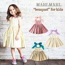 マールマール MARLMARL エプロン bouquet for girls キッズサイズ【送料無料/のし・ラッピング無料】【お食事エプロ…