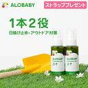 【公式】≪10%OFF! オリジナルストラップ付≫アロベビー UV&アウトドアミスト2本セット(ALOBABY)【赤ちゃん 日焼け…