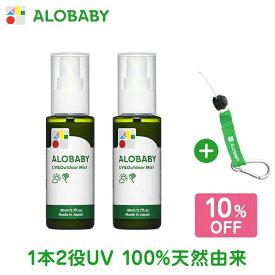 【公式】≪オリジナルストラップ付≫アロベビー UV&アウトドアミスト2本セット (ALOBABY)【赤ちゃん 日焼け止め 外敵対策 UV 紫外線対策 新生児から使える 日焼け止め オーガニック ベビー アロベビー