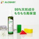 【公式】アロベビー ミルクローション 150ml 送料無料 ベビーローション ベビーミルクローション ベビーオイル ベビー…