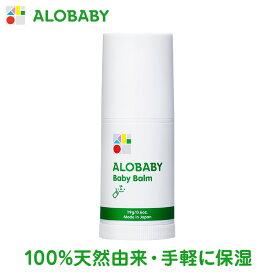 アロベビー 【公式】 アロベビー オーガニック ベビーバーム 無添加 ベビー 赤ちゃん 保湿 スキンケア 乾燥 乾燥肌 バーム スティック 頬 口周り 指 ALOBABY 新生児から使える