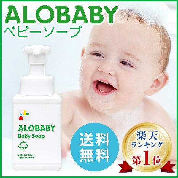 【公式】アロベビー オーガニック ベビーソープ(ALOBABY)【送料無料】【新生児から使えるボディソープ/ベビーソープ/ソープ泡/沐浴/石けん/石鹸/国産/オーガニック】