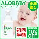 【公式】【定期購入・初回半額・2回目以降は10%OFF】【送料無料/楽天&Amazon No.1】アロベビー オーガニック ベビーソープ(ALOBABY)【新生児から使える/ボディソープ/ベビーウォッ