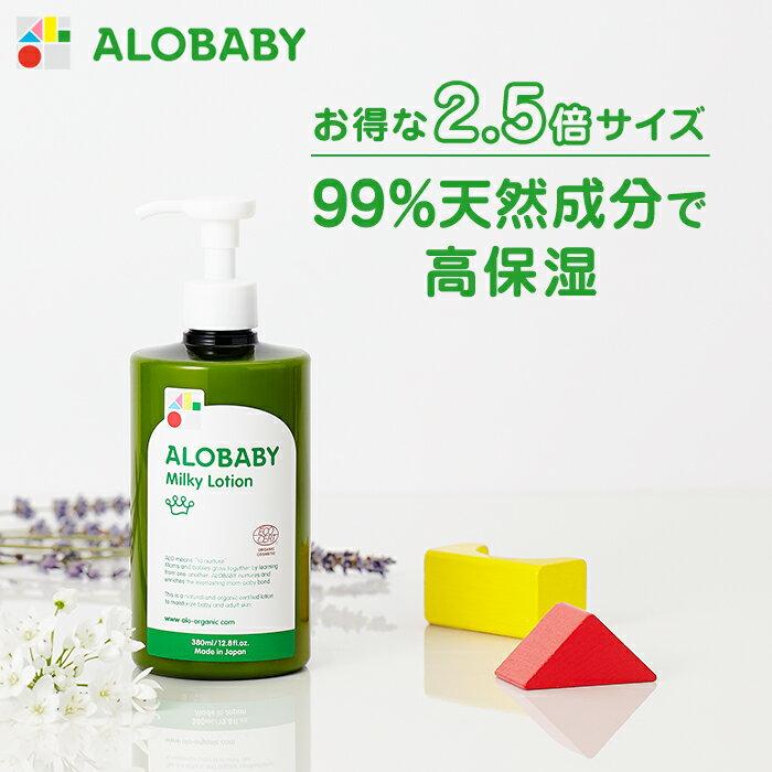 【公式】アロベビー オーガニックミルクローション(ビッグボトル)(ALOBABY)【期間限定!送料無料】【ベビーローション/ベビーオイル/スキンケア/ボディミルク/赤ちゃん/新生児/ベビー/保湿剤/無添加/国産/乳児湿疹 予防】
