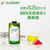 【公式】アロベビーALOBABYオーガニックミルクローション(ビッグボトル)