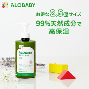 【公式】アロベビー オーガニックミルクローション(ビッグボトル)(ALOBABY)【送料無料】【ベビーローション/ベビーオイル/スキンケア/ボディミルク/赤ちゃん/新生児/ベビー/保
