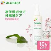 【公式】アロベビーフォーマム妊娠線クリーム(ボディマーククリーム)