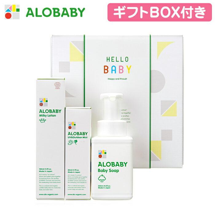 【公式】【送料無料/楽天&Amazon No.1】アロベビー サンケアギフト(ミルクローション、ベビーソープ、UV&アウトドアミスト)(ALOBABY)【新生児から使える/出産祝い/内祝い/ベビーギフト/男の子/女の子】
