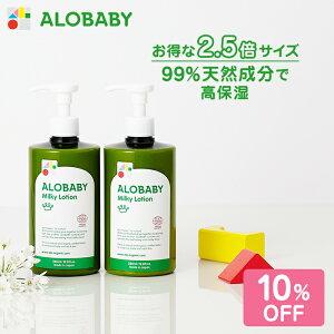 【公式】アロベビー オーガニックミルクローション(ビッグボトル)2本セット ALOBABY 【送料無料】 ベビーローション ベビーオイル ボディミルク スキンケア 赤ちゃん ベビー 保湿剤 無添加