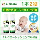 <限定!今ならミルクローション無料サンプル付き>【公式】アロベビー UV&アウトドアミスト2本セット(ALOBABY)【送料無料/ポイント10倍】【新生児から使...