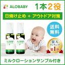 <限定!今ならミルクローション無料サンプル付き>【公式】アロベビー UV&アウトドアミスト2本セット(ALOBABY)【…