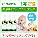 <限定!今ならミルクローション無料サンプル付き>【公式】アロベビー UV&アウトドアミスト3本セット(ALOBABY)【送料無料/ポイント10倍】【新生児から使...