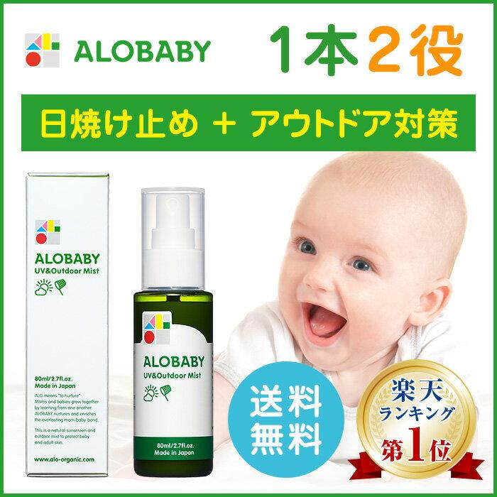 【公式】アロベビー UV&アウトドアミスト(ALOBABY)【送料無料】【赤ちゃん/日焼け止め/外敵対策/UV/紫外線対策/SPF15/PA++/新生児から使える】