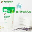 【公式】アロベビー ALOBABY ベビーソープつめかえ用【送料無料/新生児から使えるボディソープ/ベビーソープ/ソープ…