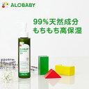 アロベビー【公式】アロベビー ミルクローション 150ml 送料無料 ベビーローション ベビーミルクローション ベビーオ…