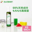 【公式】【定期購入・初回980円・2回目以降は10%OFF】アロベビー オーガニックミルクローション(ALOBABY)【送料無料…