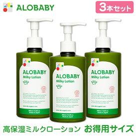 【公式】アロベビー オーガニックミルクローション(ビッグボトル)(ALOBABY)【送料無料】【ベビーローション/ベビーオイル/ボディミルク/スキンケア/赤ちゃん/新生児/ベビー/保湿剤/無添加/国産/赤ちゃん/乾燥 肌】
