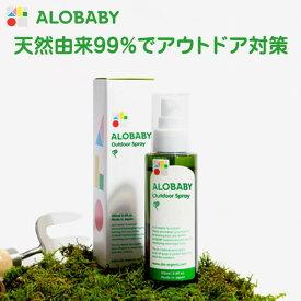 【公式】アロベビー アウトドアスプレー(ALOBABY) 送料無料 新生児から使える オーガニック アウトドア 外敵対策 ディート不使用 セール ※旧バズオフスプレー