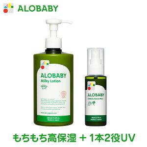 【公式】アロベビーオーガニックミルクローション(ビッグボトル)+UV&アウトドアミストセット【送料無料】【ベビーローション/ボディミルク/スキンケア/赤ちゃん/ベビー/保湿剤/大容量/お