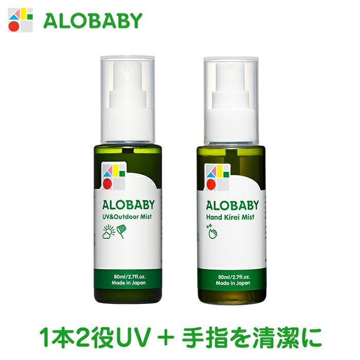【公式】アロベビー UV&アウトドアミスト+ハンドキレイミストセット(おでかけセット)【送料無料】【赤ちゃん 日焼け止め/ベビー/新生児/紫外線対策/国産】