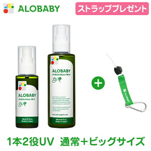 【公式】《10%OFF!オリジナルストラップ付≫ アロベビー UV&アウトドアミスト 通常ボトル+ビッグボトルセット(ALOBABY)【赤ちゃん/日焼け止め/外敵対策/UV/紫外線対策/SPF15/PA++/新生
