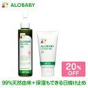 【公式】アロベビー ミルクローション UVモイストミルク ( ALOBABY ) オーガニック 赤ちゃん スキンケア 保湿 ベビ…