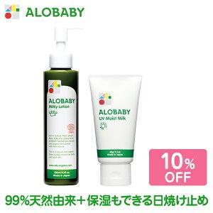 【公式】アロベビー ミルクローション UVモイストミルク ( ALOBABY ) オーガニック 赤ちゃん スキンケア 保湿 ベビーローション 日焼け止め ノンケミカル 新生児 0歳 紫外線 国産 無添加