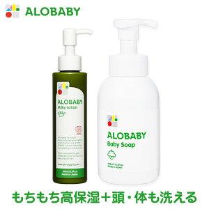 【公式】アロベビー ミルクローション+ベビーソープ ALOBABY オーガニック スキンケアセット 送料無料 新生児から使える ベビーローション ボディミルク 沐浴 赤ちゃん 保湿 ベビーソープ