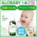 アロベビー アウトドアミスト 赤ちゃん