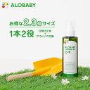 【公式】アロベビー UV&アウトドアミストビッグボトル ALOBABY 180ml【送料無料】【赤ちゃん 日焼け止め 外敵対策 UV …